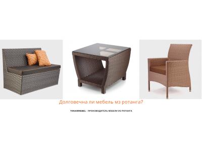 Настолько ли долговечна мебель из ротанга, как о ней говорят? Какая мебель из ротанга лучше всего? Какой тип садовой мебели самый прочный? Как долго служит мебель из ротанга?