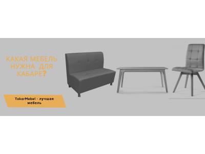 Какая мебель нужна в ресторан, кафе или бар?