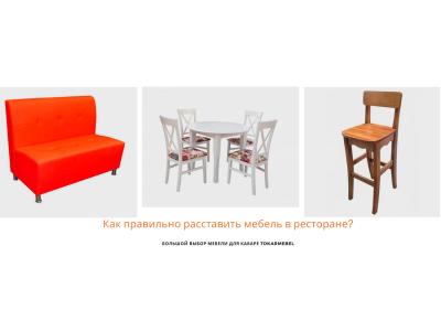 Как правильно расставить мебель в ресторане?
