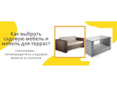 Как выбрать садовую мебель и мебель для террас?