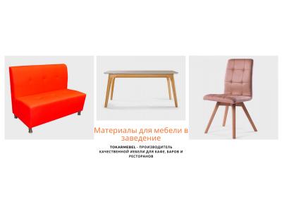 Из чего делают мебель для кафе, баров и ресторанов? Какие материалы мебели лучше подходят для заведения?