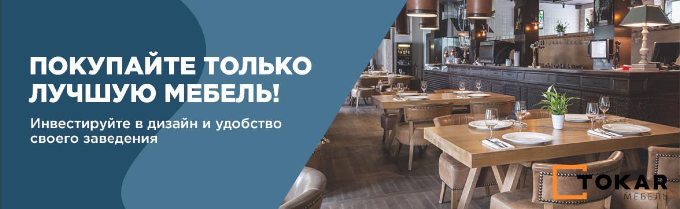 Мебель для Кафе, баров, ресторанов